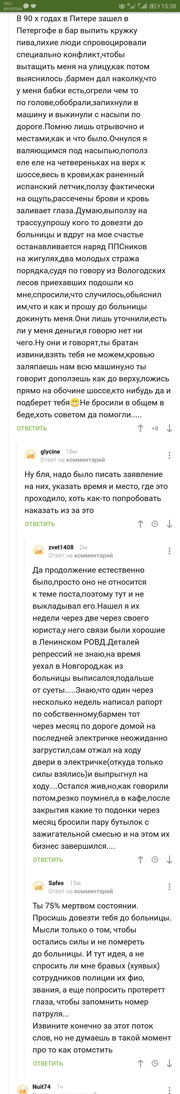Каратель. Русская версия Скриншот, Россия, Длиннопост