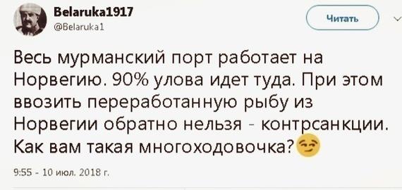 Странные санкции Рыба, Мурманск, Без рыбы, Санкции, Многоходовка, Twitter