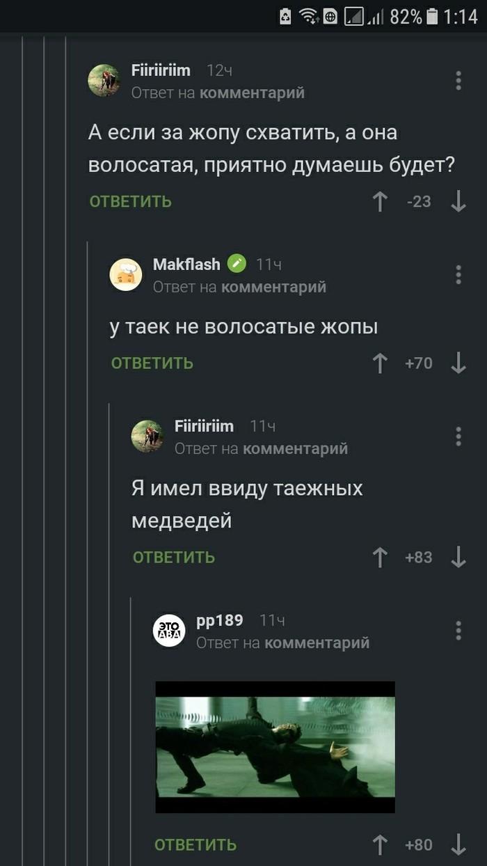 С-смекалка Комментарии на пикабу, Матрица, Смекалка