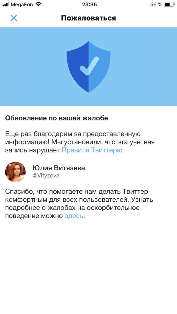 Минус один который занимался раскачкой национализмах в Твитере. Политика, Татары, Бан