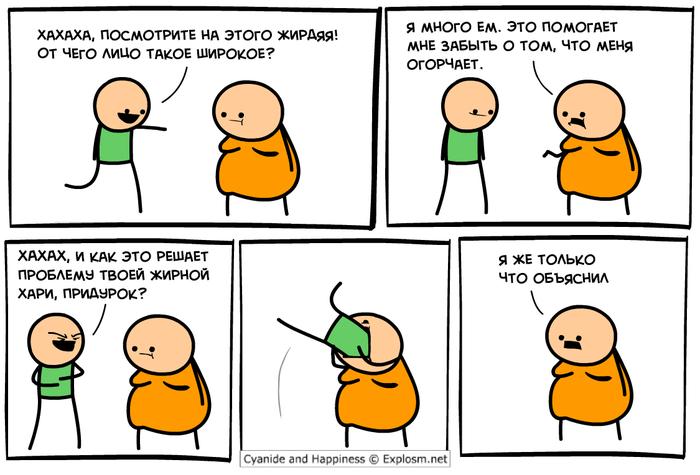 Харя. Комиксы, Cyanide and happiness