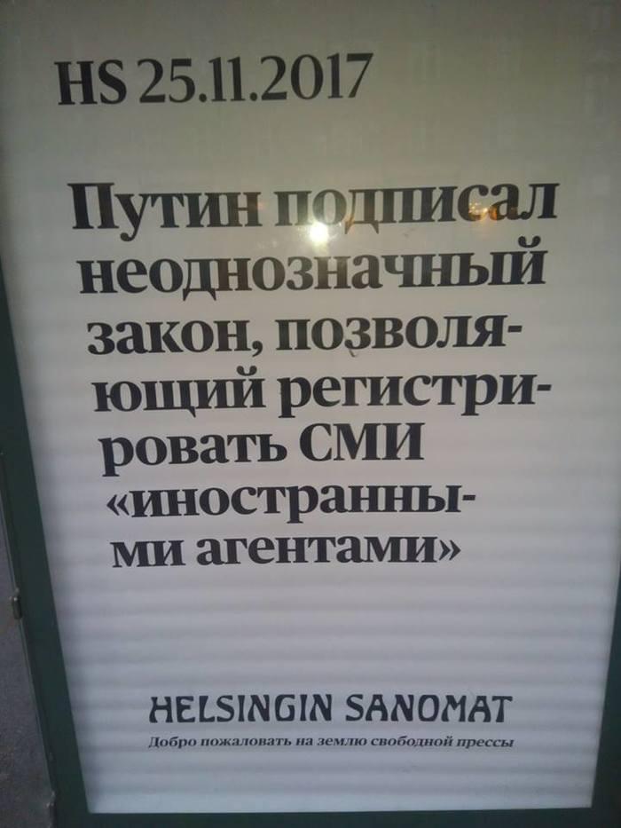 О свободе слова Политика, Путин, Трамп, Хельсинки, Финляндия, Свобода слова, Пресса, Длиннопост