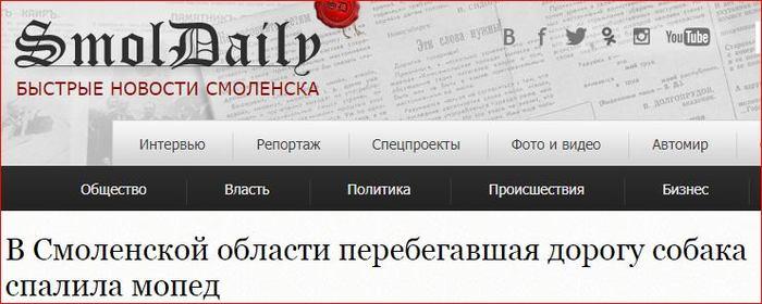 Тем времени в Смоленске... СМИ, Смоленск