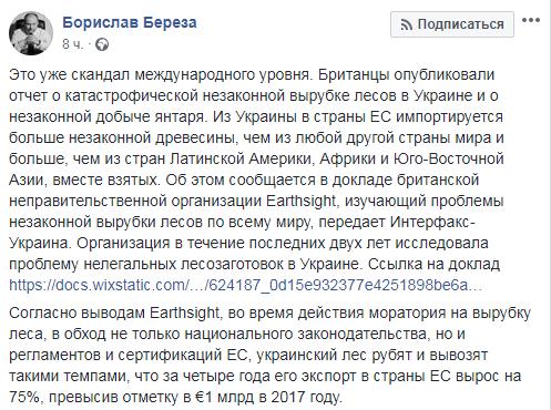 Депутат Рады назвал незаконную вырубку лесов на Украине «скандалом международного уровня» Украина, Политика, Лес, Закон, Верховная Рада Украины, Евросоюз, Ресурсы