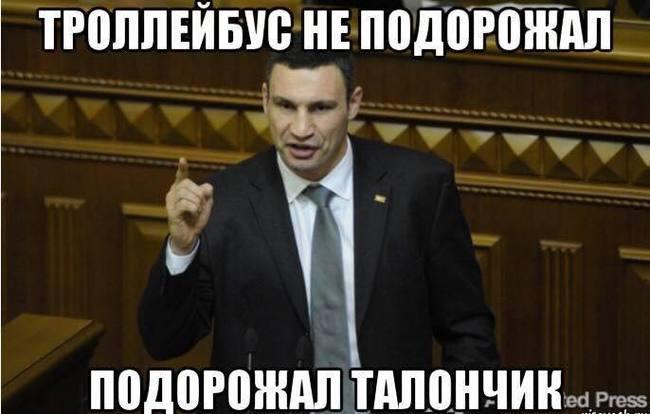 В Киеве выросли тарифы на проезд с 4 до 8 грн.