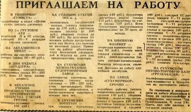 Приглашаем на работу картинка с текстом, ссср, объявление, историческое фото, раньше было лучше, сделано в СССР