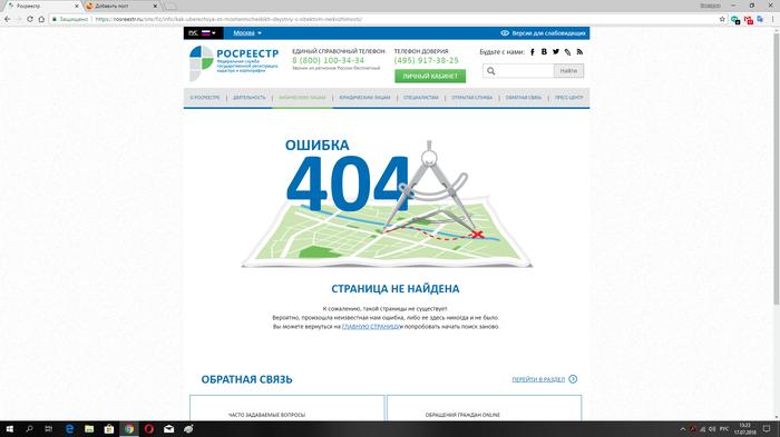 В Россреестре не знают способов защиты от мошенников Росреестр, Что делать, 404, Ирония