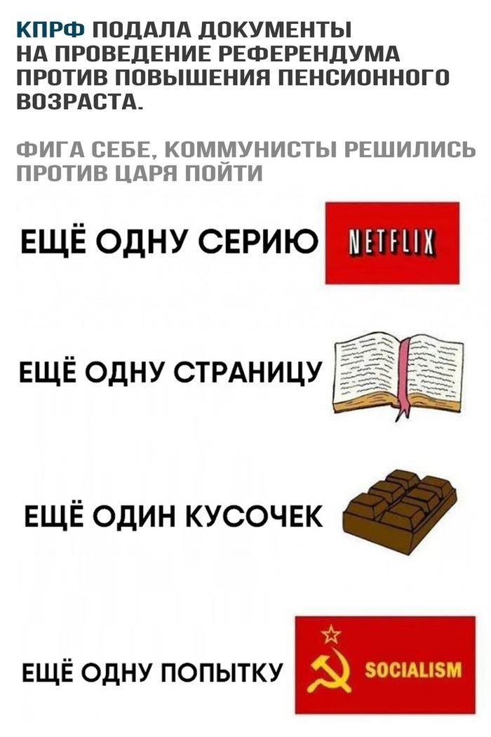 История циклична.