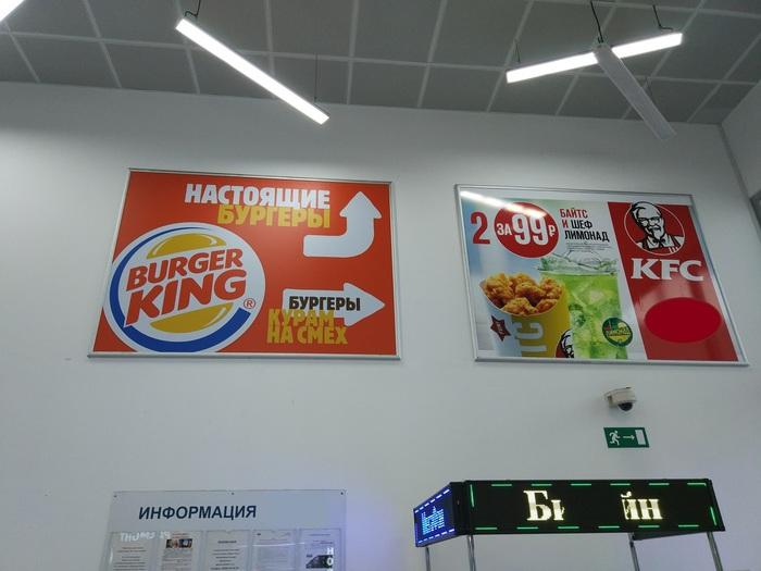 Лицемерие Бургер Кинга 2 Реклама, Фастфуд, Общепит, Бургер кинг, KFC, Конкуренты