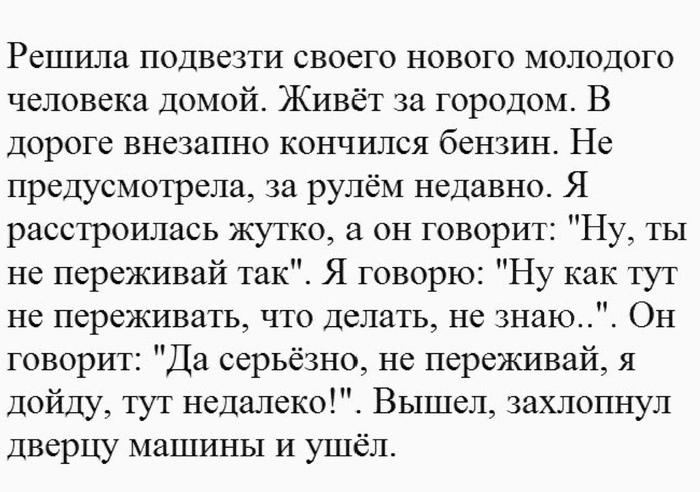 Не перевелись еще на Руси нормальные мужики!