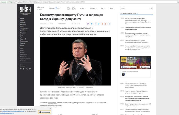 Украинские СМИ - когда не хочется разбираться, а главное засрать СМИ, Украина, Политика, Соловьёв, Владимир соловьев, Вброс, Журналистика, Длиннопост