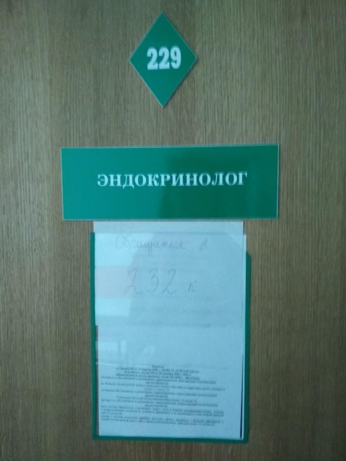 Коротко о работе поликлиники Поликлиника, Отпуск, Длиннопост