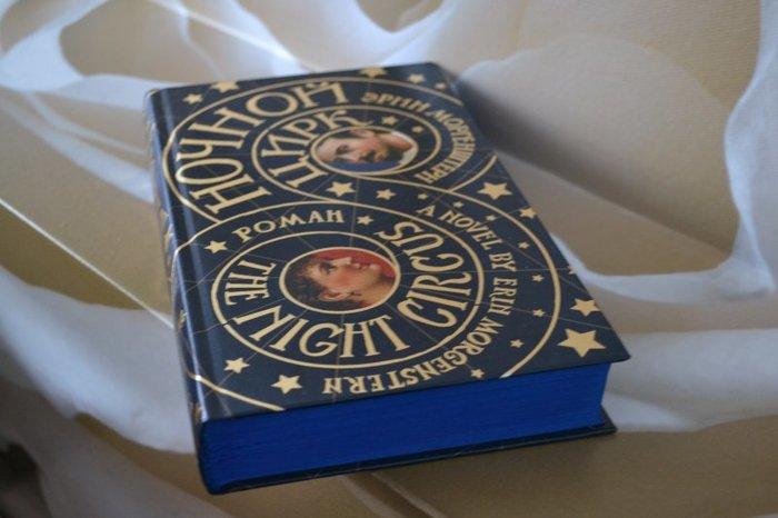 "Ищу книгу. Эрин Моргенштерн ""Ночной цирк"". Ищу книгу, Эрин Моргенштерн, Ночной цирк, Санкт-Петербург"