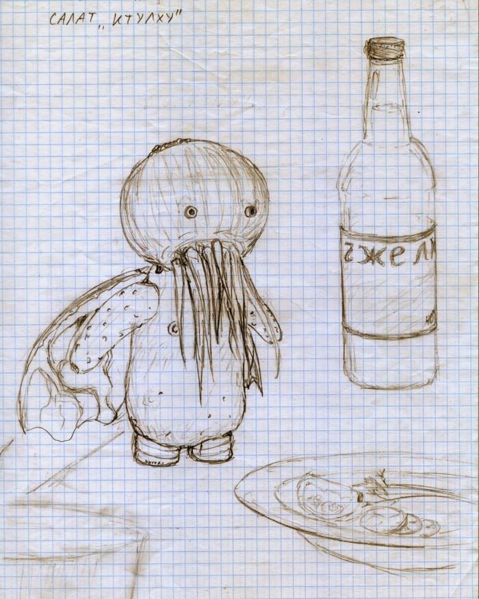 Ктулху из подручных материалов Ктулху, Овощи, Рисунок