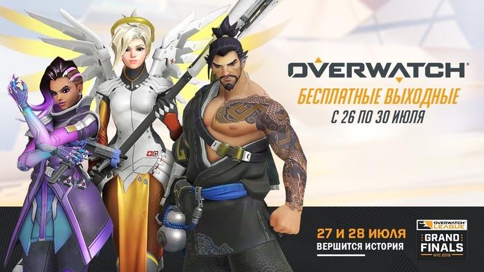 С 26-30 июля overwatch будет бесплатным