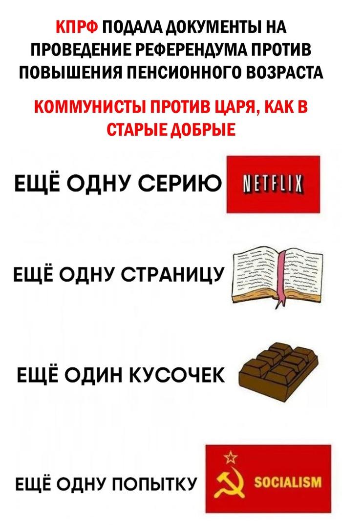 Странно, ведь все за! ВКонтакте, Лепра, Из сети, Пенсионная реформа, Пенсия, Единая россия, КПРФ, Социализм