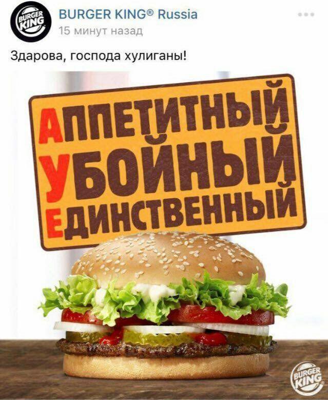 Финиш Бургер кинг, Зашквар, Ауе