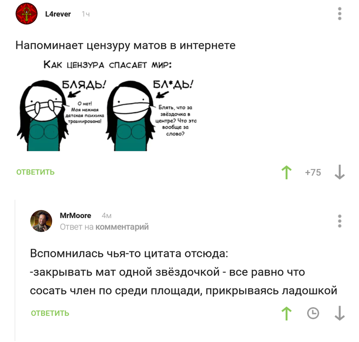 О цензуре Комментарии на пикабу, Комментарии