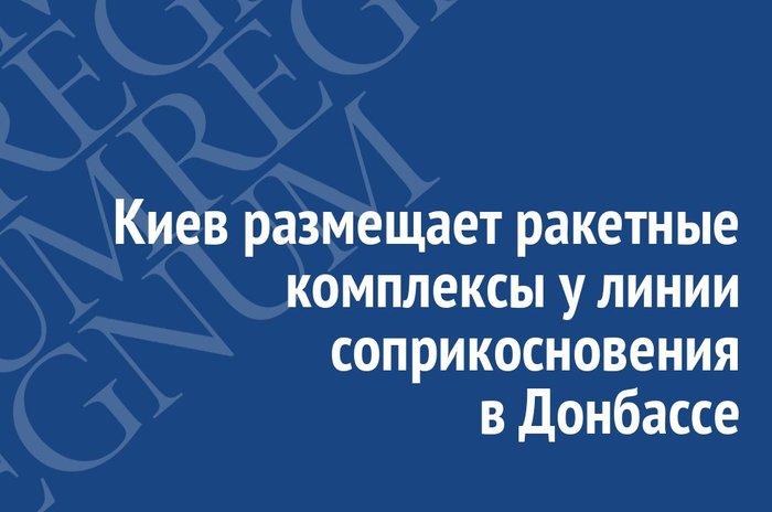 Киев размещает ракетные комплексы у линии соприкосновения в Донбассе Политика, Украина, Всу, Гражданская война, Лнр, Днр, Иа regnum, Киев
