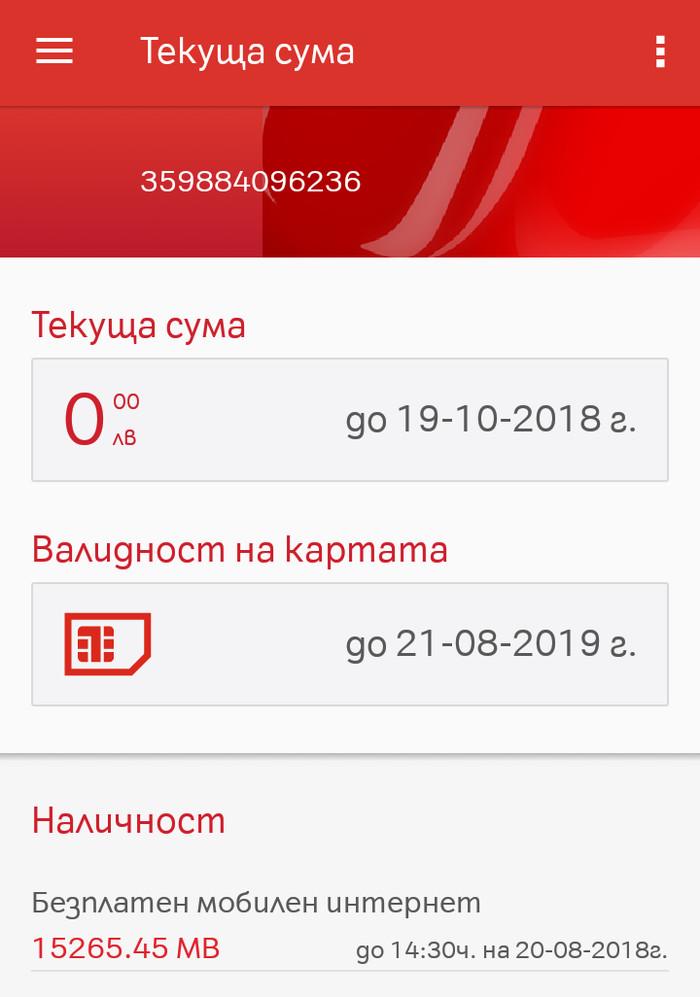 Мобильный интернет в Болгарии. Болгария, Мобильный интернет, А1, Длиннопост