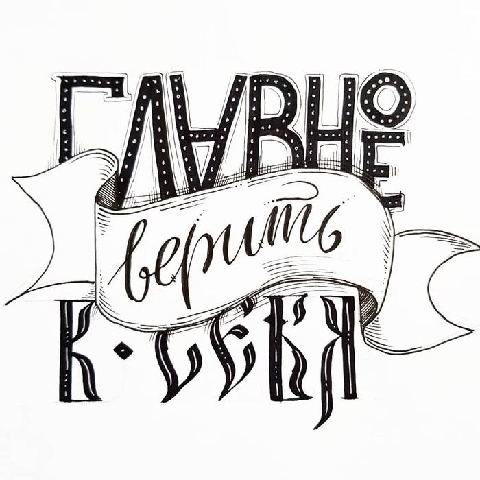 Мои почеркушки Леттеринг, Каллиграфия, Моё, Первый пост, Мама, Декрет, Длиннопост