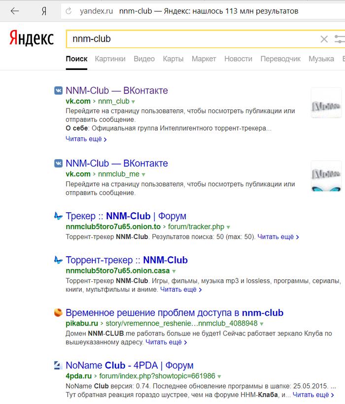 А тем временем яндекс удалил информацию в поисковике о торрент-трекерах. Яндекс, Прогнулся, Rutracker, Nnm-Club, Текст
