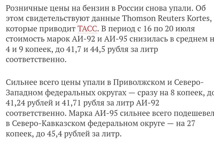 В РФ подешевел бензин. Бензин, Стабильность, Аж