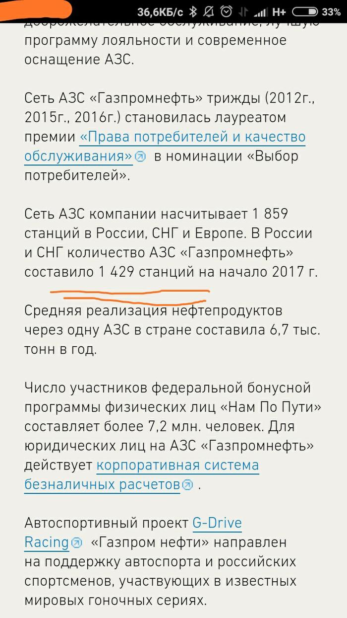 Газпром, платим налог или всё таки нет? Длиннопост, АЗС, Газпром, Фнс, Налоги, Обман