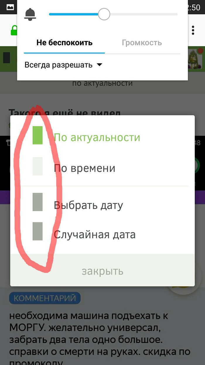 Баг мобильной версии Мобильная версия, Пикабу, Баг, Багрепорты, Длиннопост