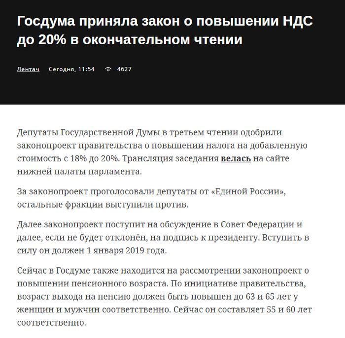 Госдума приняла закон о повышении НДС до 20% в окончательном чтении Лента, НДС, Когда же они нажрутся?, Впрочем не так уж и интересно, Экономика в России