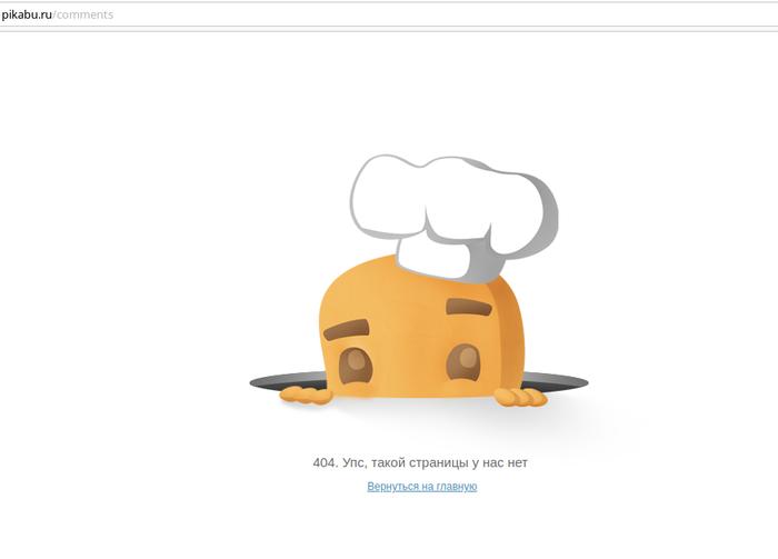 Пикабу 404 или только у меня такое? Баг на пикабу, Баг, 404