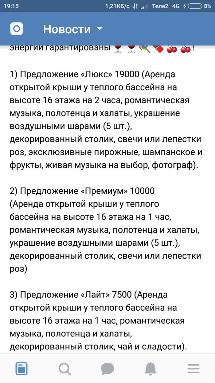 Аренда бассейна и шарики ВКонтакте, Юмор, Смешные объявления, Романтика, Скриншот