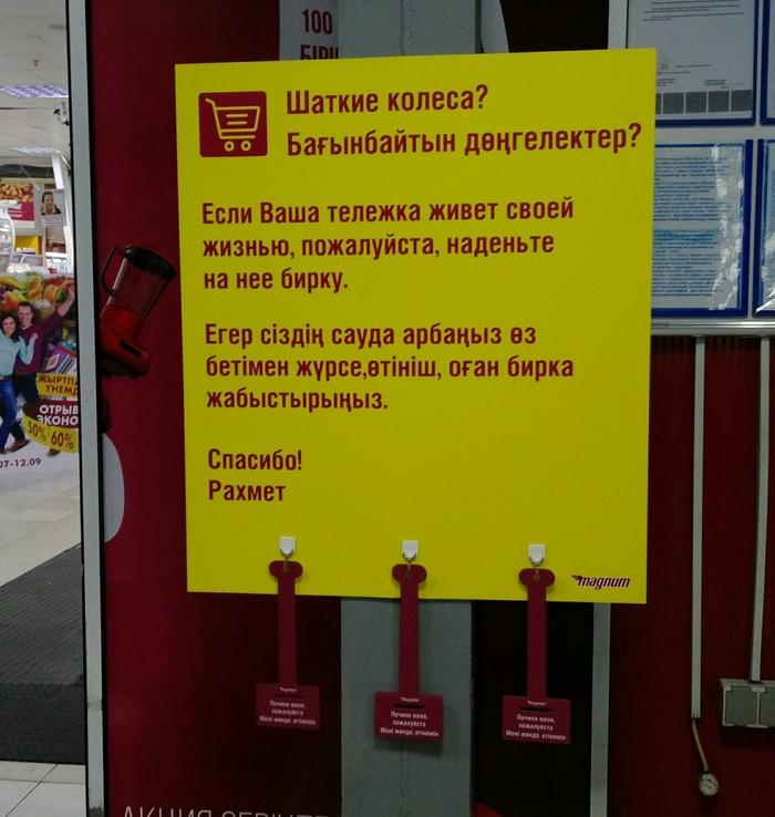 Сервис Супермаркет, Тележка, Длиннопост