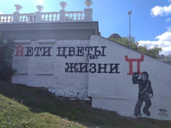 Стрит-арггггхххххт Екатеринбург, Стрит-Арт, Чубакка