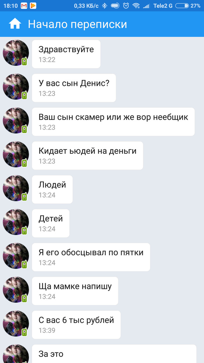 Вот и до меня добрался интернет-буллинг Травля, Моббинг, ВКонтакте, Cs:GO, Гоп-Стоп, Интернет, Видео, Длиннопост