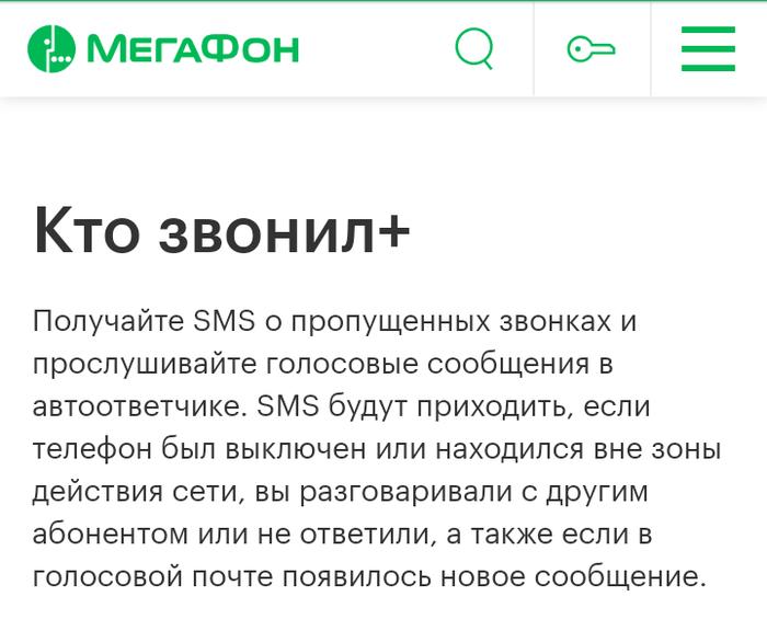 Узнаю МегаФон Мегафон, Услуги, Длиннопост, Без рейтинга
