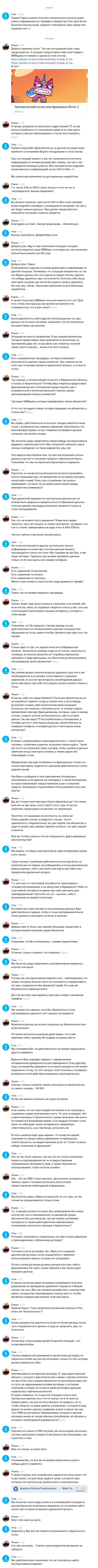Человеческий косяк или франшиза Йоты 3 Yota, Техподдержка, ВКонтакте, Длиннопост, Гифка