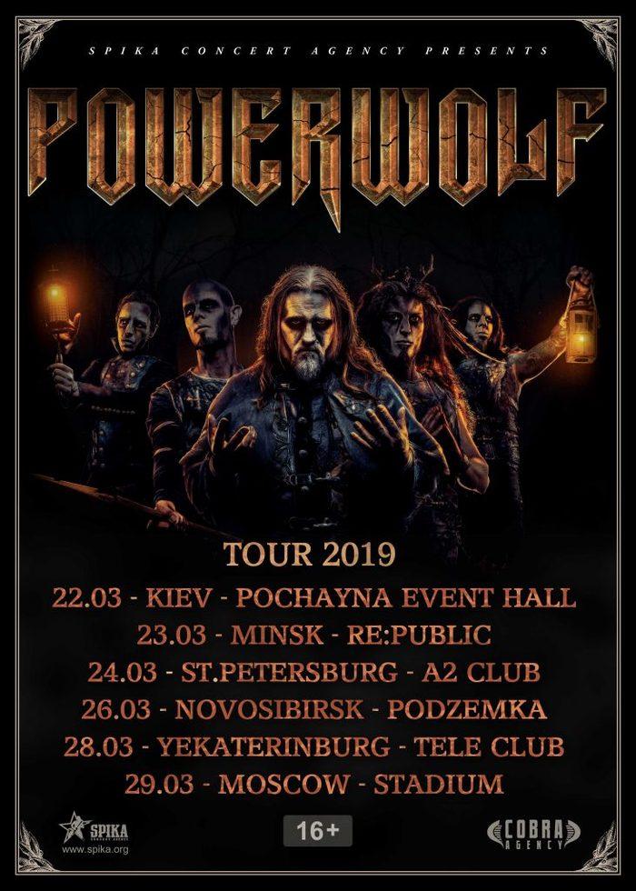 Март-2019. Powerwolf. Украина - Беларусь - Россия! Powerwolf, Концерты в России, Концерт на украине, Концерт в беларуси