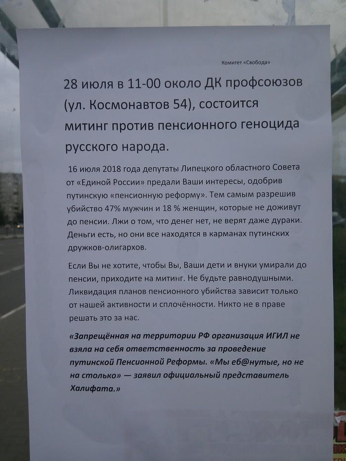 Митинг против пенсионного геноцида Пенсия, Пенсионная реформа, Липецк, Народ, Закон, Единая россия, ПНФ