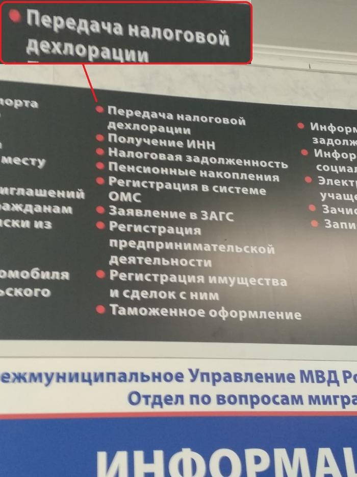 Налоговая дехлорация. Грамота, Мвд, Плакат, Грустный юмор, Русский язык, Великий могучий, Длиннопост
