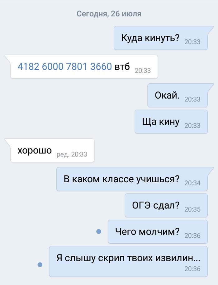 Читал, читал и тут самому написали. Мошенники, ВКонтакте, Друзья, Юмор, Взлом, Длиннопост