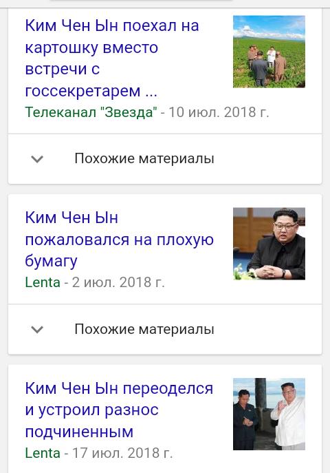 И другие приключения Ким Чен Ына