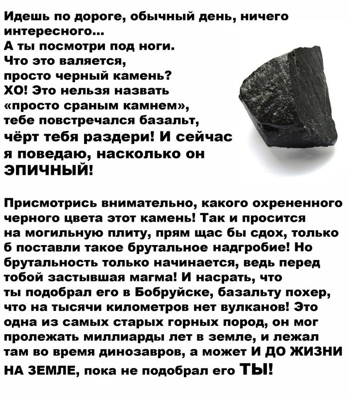 Базальт - вечный камень Экспрессивные факты, Геология, Камень, Профессиональный юмор, Мат, Текст, Картинка с текстом, Длиннопост