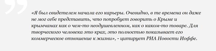 Крымчане призвали Макаревича не относиться к ним как к товару Политика, Россия, Крым, Музыкант, Макаревич, Россияне, Tvzvezdaru, Общество