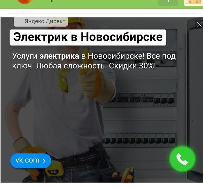 Яндекс.Недирект Яндекс директ, Реклама