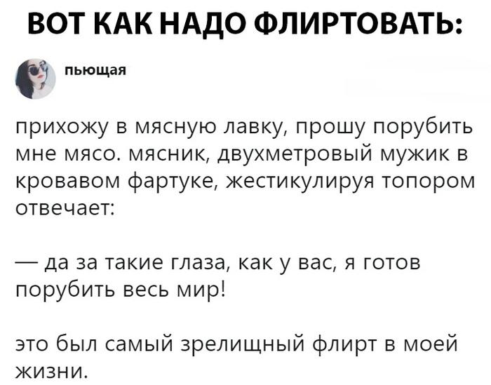 Повезло мяснику)