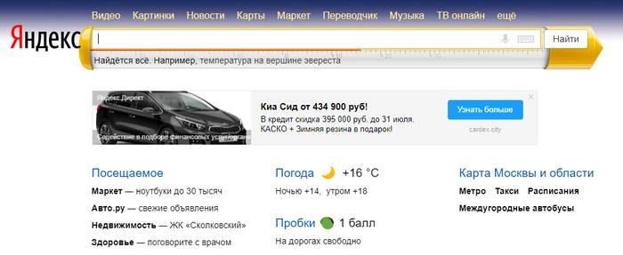 Мошенники на главной Яндекса Яндекс, Яндекс директ, Реклама, Мошенники, Лохотрон