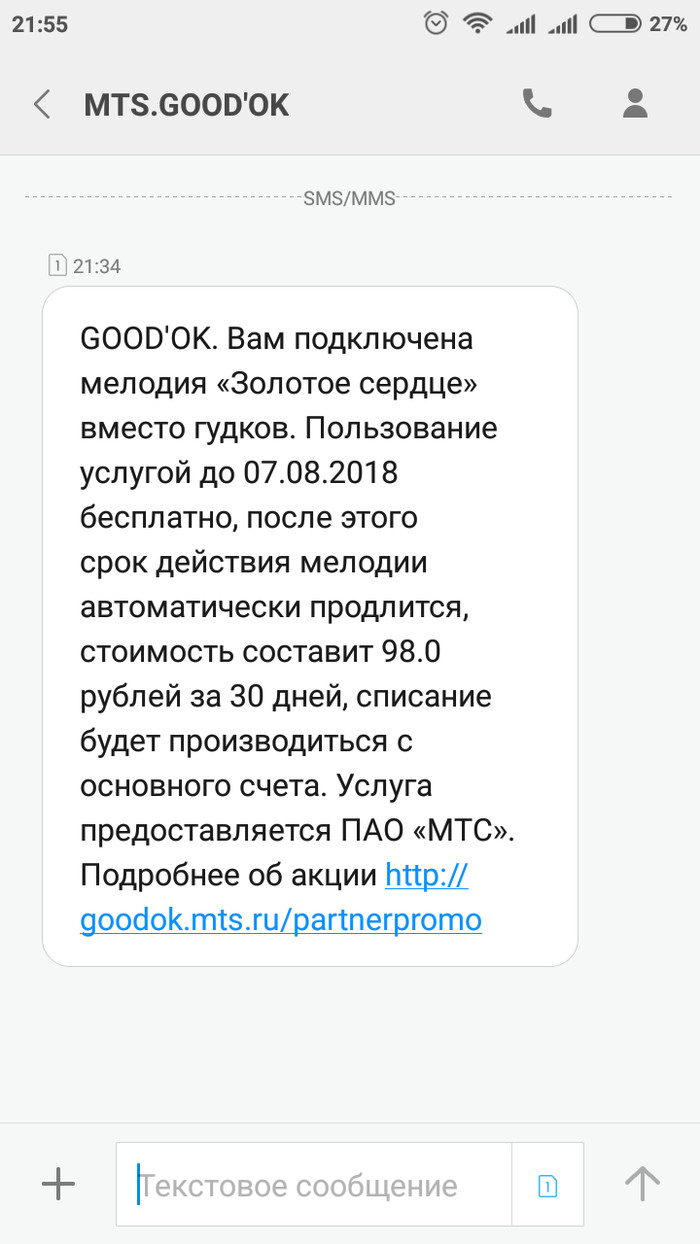 МТС г*вно (не опять, а снова) МТС, Услуги, Зол