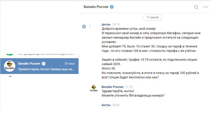 Как билайну пофиг на клиентов Билайн, ВКонтакте, Техподдержка, Смена оператора, Длиннопост