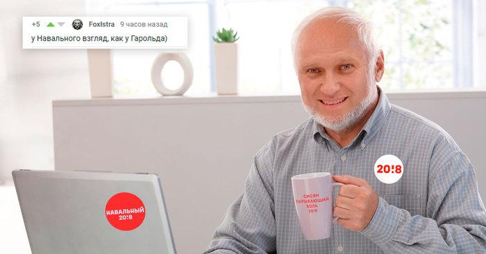 Сисян скрывающий боль. Алексей Навальный, Гарольд скрывающий боль, Юмор, Политика, Photoshop